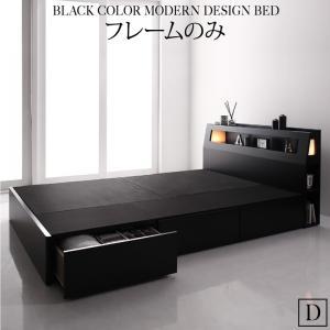 ブラックモダンベッド EXCLAM‐B ♯2 エクスクラム・ビー ナンバーツー フレームのみ ダブルサイズ ダブルベッド ベット