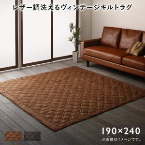 レザー調洗えるヴィンテージキルトラグ cuoio クオイオ 190×240cm カーペット マット 絨毯