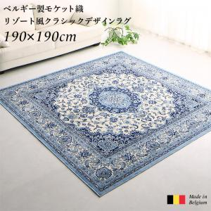 ベルギー製 モケット織 リゾート風 クラシックデザイン ラグ Anneke アンネケ 190×190cm カーペット マット 絨毯