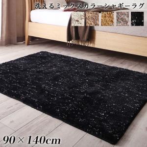 ふわふわボリュームの洗えるミックスカラーシャギーラグ Morful モルフル 90×140cm カーペット マット 絨毯