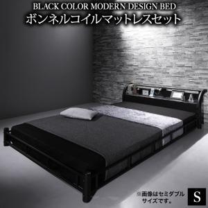 ブラックモダンベッド EXCLAM‐B ♯3 エクスクラム・ビー ナンバースリー ボンネルコイルマットレス付き シングルサイズ シングルベッド ベット