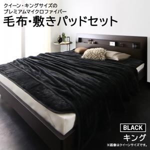 プレミアムマイクロファイバー 毛布・敷きパッド denoir ディノワー 毛布・パッドセット キングサイズ