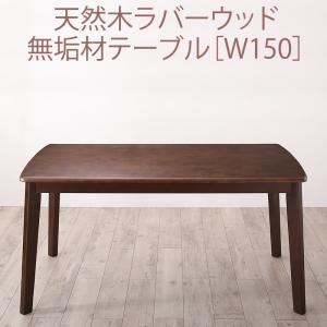 体に馴染むカーブデザインチェアと無垢材テーブルのプレミアムダイニング COURBE クールブ ダイニングテーブル 150cm ※テーブルのみ