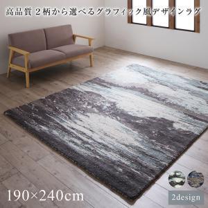 高品質 2柄から選べる グラフィック風 デザインラグ Eardy アーディ 190×240cm カーペット マット 絨毯