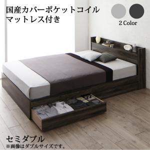 棚付き コンセント付き 収納 ベッド JEGA ジェガ 国産カバーポケットコイルマットレス付き セミダブルサイズ セミダブルベッド ベット