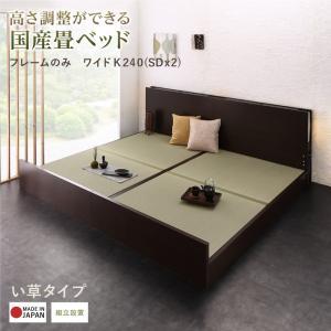 組立設置 高さ調整できる 国産 畳 ベッド LIDELLE リデル い草 ワイドKサイズ240(SD×2)