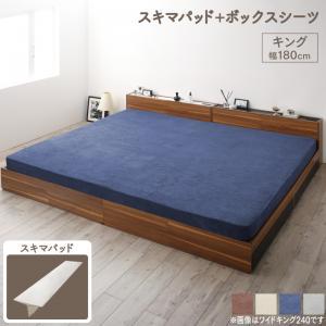 マットレスのスキマを埋める スキマパッド sukimachan スキマチャン スキマパッド+ボックスシーツ キングサイズ レギュラー丈