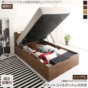 組立設置付 棚付き コンセント付き 大容量収納 跳ね上げ すのこ ベッド ポケットコイルマットレス付き 縦開き シングルサイズ 深さラージ シングルベッド ベット