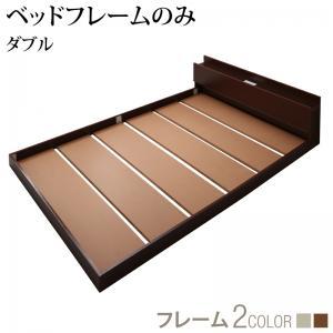 フロアベッド 棚付き コンセント付き ライト付き シンプルモダン ローベッド Spazio スパジオ ベッドフレームのみ ダブルサイズ