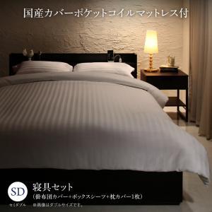 ホテルライクベッド 棚付き 新作製品、世界最高品質人気! コンセント付き 海外並行輸入正規品 本格ベッド Etajure 寝具カバーセット付 エタジュール セミダブルサイズ 国産カバーポケットコイルマットレス付き
