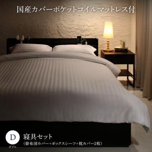 ホテルライクベッド 棚付き コンセント付き 本格ベッド Etajure エタジュール 国産カバーポケットコイルマットレス付き 寝具カバーセット付 ダブルサイズ