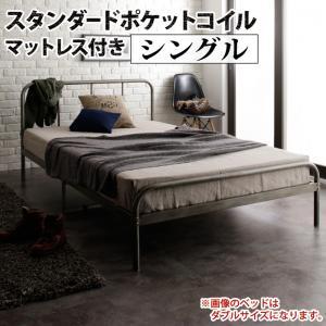 デザインスチールベッド Tiberia2 ティベリア2 スタンダードポケットコイルマットレス付き シングルサイズ
