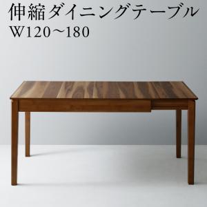 天然木ウォールナット材モダンデザイン伸縮式ダイニング Monoce モノーチェ ダイニングテーブル W120-180