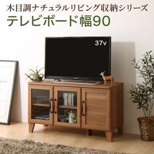 木目調ナチュラルリビング収納シリーズ Ethyl エシル テレビボード 幅90