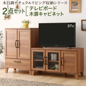 木目調ナチュラルリビング収納シリーズ Ethyl エシル テレビボード 2点セット(テレビボード + キャビネット) 木扉タイプ