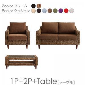 ホテルやサロン、オフィスにも 高級リラクシングアバカソファ Kurabi クラビ ソファ2点&テーブル 3点セット 1P + 2P