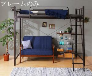 若者の大愛商品 狭い部屋におすすめ おしゃれな選べるロフトベッドシリーズ ベッドフレームのみ シンプルタイプ シングルサイズ, NOLSIA e799046f