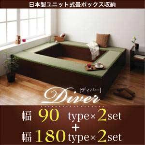 日本製 ユニット式畳ボックス収納 【Diver】 ディバー 幅90タイプ(2体)+幅180タイプ(2体)セット | コレクションケース 木製 ディスプレイケース ディスプレイラック ボックス 収納 ベンチ 畳ユニット 畳収納ボックス(代引不可)