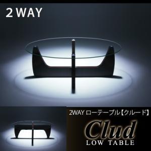 2WAY ローテーブル 【Clud】 クルード ガラステーブル ガラス製 ガラス リビングテーブル 強化ガラス 木脚 オーバル 2WAYローテーブル -クルード- 家具通販 新生活(代引不可)