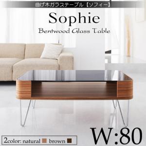 曲げ木テーブル ガラステーブル 【Sophie】 ソフィー W80 曲げ木にガラスにスチールの脚(代引不可)
