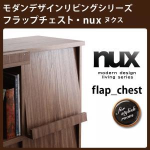 リビング収納 収納家具 リビング家具 シンプルデザイン モダンデザイン 【nux】 ヌクス フラップチェスト
