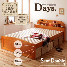 セミダブルベッド すのこベッド 高さが調節できる 照明付き 宮棚付き コンセント付き 天然木 【Days.】 デイズ セミダブルサイズ セミダブルベット 高さが調節できるすのこベッド ヘッドボード 宮付き棚付き 天然木すのこベッド(代引不可)