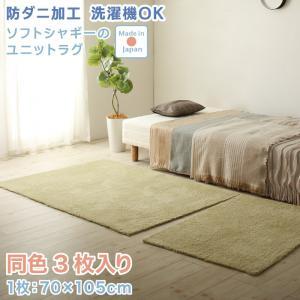 防ダニ加工 ふんわりもっちり ソフトシャギーラグ 洗える ユニットラグ Popograss ポポグラス 同色3枚入り マット カーペット 絨毯