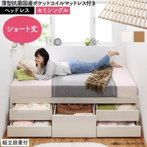 組立設置付 日本製 大容量 コンパクト すのこ チェスト 収納 ベッド Shocoto ショコット 薄型抗菌国産ポケットコイルマットレス付き ヘッドレス セミシングルサイズ