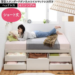 お客様組立 日本製 大容量 コンパクト すのこ チェスト 収納 ベッド Shocoto ショコット 薄型スタンダードボンネルコイルマットレス付き ヘッドレス セミシングルサイズ