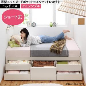 お客様組立 日本製 大容量 コンパクト すのこ チェスト 収納 ベッド Shocoto ショコット 薄型スタンダードポケットコイルマットレス付き ヘッドレス セミシングルサイズ