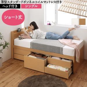 お客様組立 日本製 大容量 コンパクト すのこ チェスト 収納 ベッド Shocoto ショコット 薄型スタンダードボンネルコイルマットレス付き ヘッド付き シングルサイズ