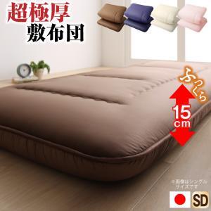日本製 厚み15cm 極厚 三層構造 ふかふか寝心地 敷布団 セミダブルサイズ しき布団 敷き布団