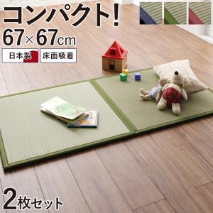 出し入れ簡単 床面吸着 軽量ユニット畳 Hanabishi ハナビシ 2枚セット たたみ マット 敷物 置き畳 正方形
