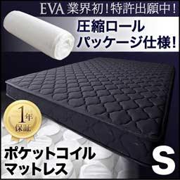 【送料無料】 シングルベッド ベッドマットレス 圧縮ロールパッケージ仕様 ポケットコイルマットレス 【EVA】 エヴァ シングルサイズ シングルベッド用 シングルベット用 アイボリー ブラック 黒 スプリング 寝心地 腰痛 体圧分散性 ホテル 民泊 一人暮らし