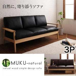 ソファー sofa 天然木 シンプルデザイン 木肘 ソファ 【MUKU-natural】 ムク・ナチュラル 3P