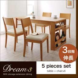【送料無料】ダイニング家具 3段階に広がる 収納ラック付き エクステンションダイニング 【Dream.3】 / 5点セット(テーブル+チェア×4)