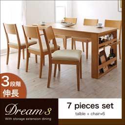 【送料無料】ダイニング家具 3段階に広がる 収納ラック付き エクステンションダイニング 【Dream.3】 / 7点セット(テーブル+チェア×6)