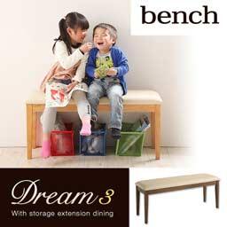【送料無料】ダイニング家具 3段階に広がる 収納ラック付き エクステンションダイニング 【Dream.3】 / ベンチ