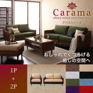 アバカシリーズ【Carama】カラマ1人掛け+2人掛け()