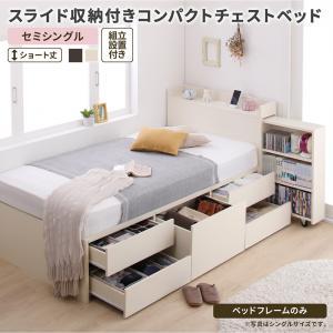組立設置付 スライド収納付き コンパクトチェストベッド Compact-IN コンパクトイン ベッドフレームのみ セミシングルサイズ ショート丈 セミシングルベッド ベット