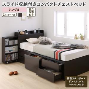組立設置付 スライド収納付き コンパクトチェストベッド Compact-IN コンパクトイン 薄型スタンダードボンネルコイルマットレス付き シングルサイズ ショート丈 シングルベッド ベット
