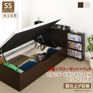 組立設置付 タイプが選べる 大容量 収納 ベッド Select-IN セレクトイン スタンダードボンネルコイルマットレス付き 跳ね上げ収納 セミシングルサイズ 深さラージ セミシングルベッド ベット
