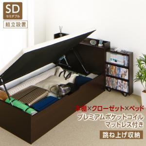 組立設置付 タイプが選べる 大容量 収納 ベッド Select-IN セレクトイン プレミアムポケットコイルマットレス付き 跳ね上げ収納 セミダブルサイズ 深さラージ セミダブルベッド ベット