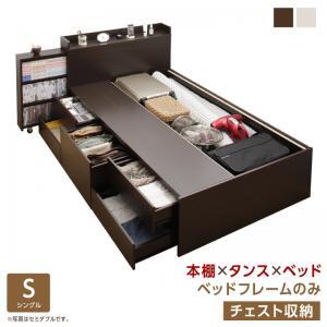お客様組立 タイプが選べる 大容量 収納 ベッド Select-IN セレクトイン ベッドフレームのみ チェスト収納 シングルサイズ シングルベッド ベット