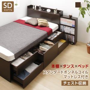 お客様組立 タイプが選べる 大容量 収納 ベッド Select-IN セレクトイン スタンダードボンネルコイルマットレス付き チェスト収納 セミダブルサイズ セミダブルベッド ベット