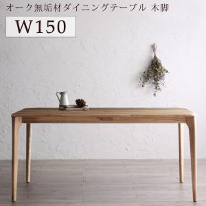 選べる 無垢材テーブル デザイン ダイニング Voyage ヴォヤージ ダイニングテーブル 木脚タイプ W150