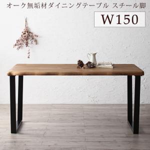 選べる 無垢材テーブル デザイン ダイニング Voyage ヴォヤージ ダイニングテーブル スチール脚タイプ W150