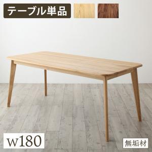 天然木総無垢材 ダイニング Madiarno マディアルノ ダイニングテーブル W180
