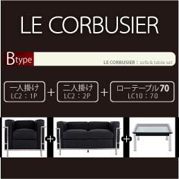 【送料無料】 コルビジェ ソファー ル・コルビジェ デザイナーズ ル・コルビュジエ Le Corbusier セット Bタイプ(1+2+70) 応接セット 家具通販 新生活(代引不可)