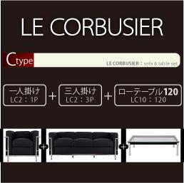 【送料無料】 コルビジェ ソファー ル・コルビジェ デザイナーズ ル・コルビュジエ Le Corbusier セット Cタイプ(1+3+120) 応接セット 家具通販 新生活(代引不可)